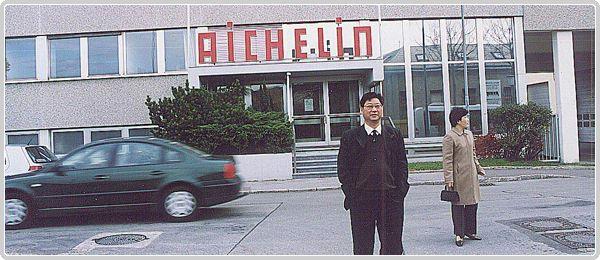 孔可强访问奥地利爱协林工业炉公司